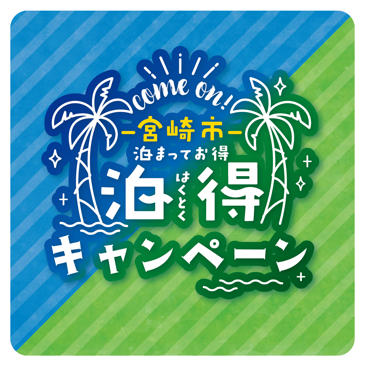 【泊得CP】ホテルニューウェルシティ宮崎 レストランひむか-1