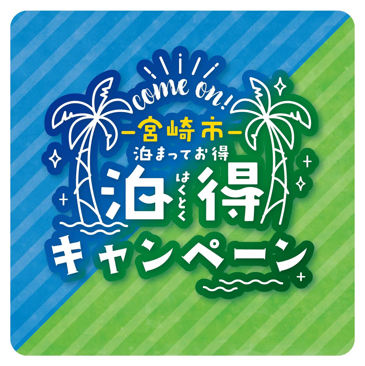 【泊得CP】植松エネルギー(株)ベアーズ清武給油所-1
